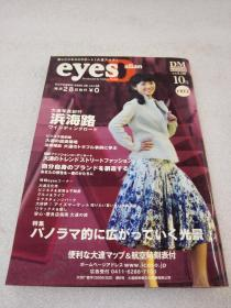 《Dalian eyes 大连アイズ》大连Media文化传播有限公司 2006年1版1印 平装1册全