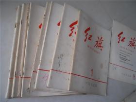 红旗杂志1977第1、3、4、5、6、7、8、9、10、11、12期(合售)