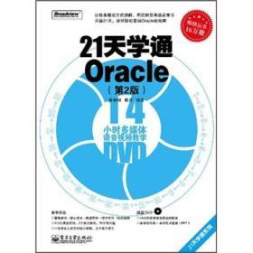 21天学通Oracle-(第2版) 张朝明陈丹 电子工业出版社 2011年10月01日 9787121146725