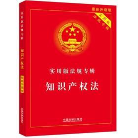 实用版法规专辑:知识产权法(最新升级版)