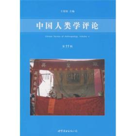 中国人类学评论(第11辑)