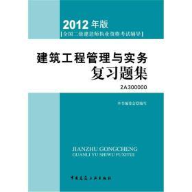 2012年全国二级建造师执业资格考试指导:建筑工程管理与实务复习题集