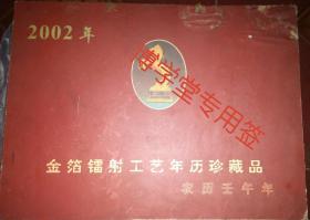 年历 2002年金箔镭射工艺年历珍藏品农历壬午年