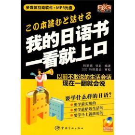 我的日语书一看就上口