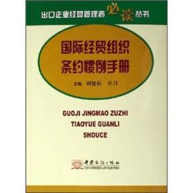 国际经贸组织条约惯例手册