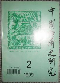 中国经济史研究(1999年 第2期)