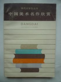 《中国美术欣赏》  多插图