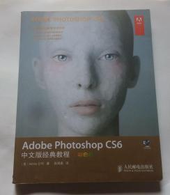 Adobe Photoshop CS6中文版经典教程(无光盘)