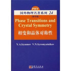 国外物理名著系列24:相变和晶化对称性(影印版)