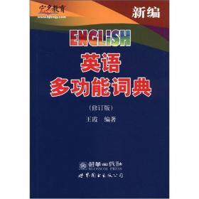 宏名教育:新编英语多功能词典(修订版)