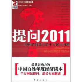 提问2011