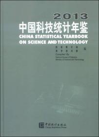 中国科技统计年鉴2013