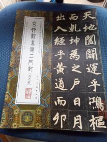 玄妙观重修三门记(附尺牍) 赵孟頫法书现藏于日本东京国立博物馆  中国最具代表性碑帖临摹范本丛书正版