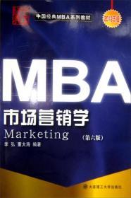 正版微残-MBA市场营销学CS9787561114643