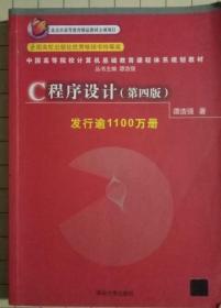 C程序设计 (第四版) 谭浩强