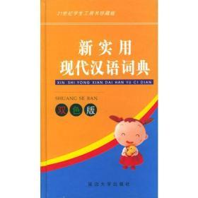新实用现代汉语词典