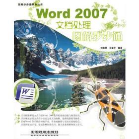 图解步步通系列丛书:Word 2007文档处理图解步步通