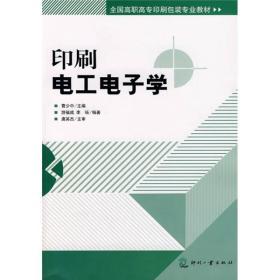印刷电工电子学