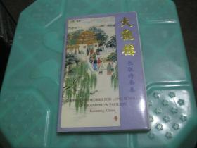 明信片 中国昆明 大观楼长联诗画卷 (16张) 货号20-3