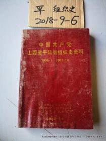 中国共产党山西省平陆县组织史资料 1935.1--1987.10 品如图 免争议,