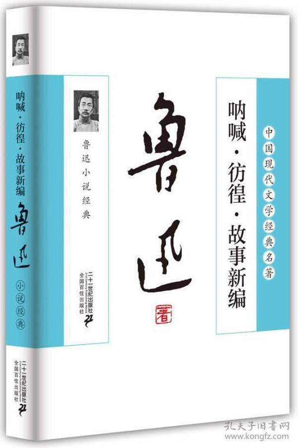 呐喊·彷徨·故事新编:鲁迅小说经典