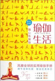 瑜伽生活:随心练瑜伽(彩色插图版)