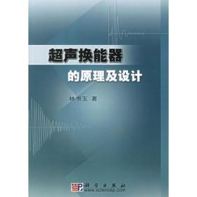 超声换能器的原理及设计