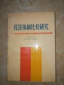 经济体制比较研究—从比较中研究中国经济体制改革