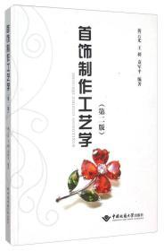 首饰制作工艺学(第2版)(精)