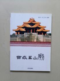 西岳华山庙