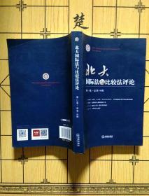 北大国际法与比较法评论(第13卷 总第16辑)