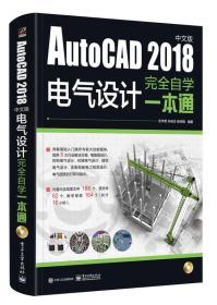 AutoCAD 2018中文版电气设计完全自学一本通(含DVD光盘1张)