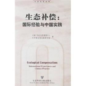生态补偿:国际经验与中国实践