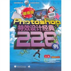 photoshop 特效设计经典228例(超值版)