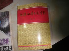 张掖地区文史资料 第一辑