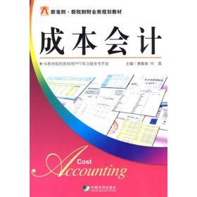 成本会计 黄毅勤 何昊 中国市场出版社 9787509206201