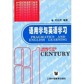 21世纪英语学习丛书:语用学与英语学习