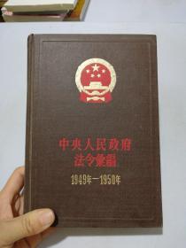 中央人民政府法令汇编1945-1950