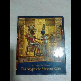 山东省图书馆老版外文藏书—德文版《Das Agyptische Museum Kairo》开罗博物馆画册!1976年版!!!