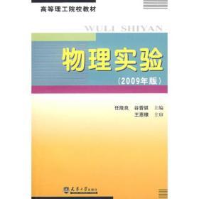 物理实验(2009年版)