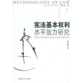 宪法基本权利水平效力研究