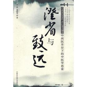 澄省与致远——中西医并存下的中医学思索