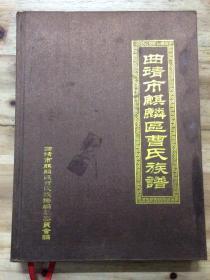 曲靖市麒麟区曹氏族谱