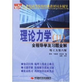 理论力学(2)全程导学及习题全解(哈工大第6版)