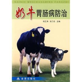 奶牛胃肠病防治