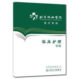北京协和医院医疗常规·临床护理常规