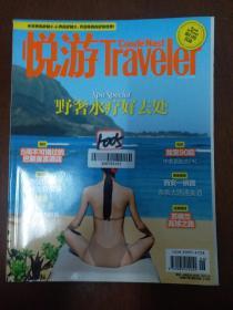 悦游(2015年6月)野奢旅游好去处