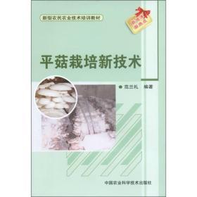 新型农民农业技术培训教材:平菇栽培新技术