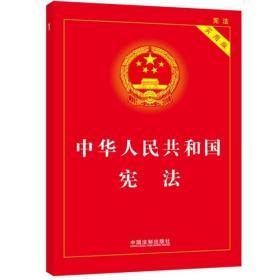 正版二手二手正版中华人民共和国宪法(实用版)  中国法制出版社有笔记