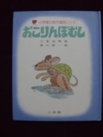 小学錧の创作童话シリ—ズ 2——おこりんばむし